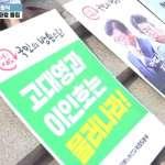 不滿高層干預新聞自由、操縱輿論走向 南韓電視台發起大罷工