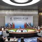 習重塑國際秩序的最新嚐試?中國特色的多邊主義:金磚+
