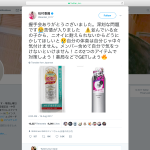 參加握手會卻被心儀的偶像嫌棄?少女偶像一則推特,揭發日本社會不敢點破的問題