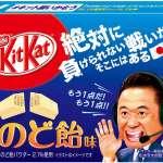 繼清酒、山葵口味後,KitKat又有驚人新作!這詭異口味的巧克力,你敢挑戰嗎?