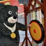 「熊讚」化身超級拍賣官 賣世大運紀念家具 還有柯P親筆簽名