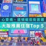 大阪血拚之行住這裡!5間離道頓堀、心齋橋、難波車站超近的飯店,走路只需5分鐘