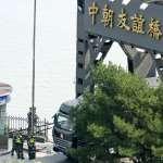 美國與北韓即將開戰?興建難民營做準備 中國外交部未否認