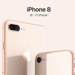 想換iPhone8?5大電信公司預購、舊換新優惠方案比一比