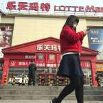 「禁韓令」發酵!中國報復南韓部署薩德 樂天瑪特不堪虧損 退出中國市場