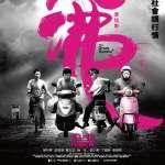 年底最值得期待的國片!揚威國際影展首映滿堂彩,大撂台語超本土,老外也驚艷!
