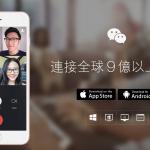 「中國政府已掌握所有網友資料!」微信被批強迫使用者放棄隱私,不同意不給用!