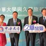 中華大學跨足旅遊業 「久華旅行社」開張啟航