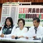 「陳水扁貢獻遠大於錯誤」赦扁聯盟:民進黨代表8成5連署特赦陳水扁