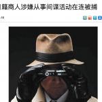 日本間諜在大連被捕?日媒:可能涉嫌刺探中國航母機密