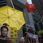 「特例」與「通例」之別 中國律師看李明哲與周泓旭案