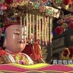 湄洲媽祖旋風來台 「我的新北市」粉絲團也瘋狂