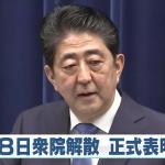 「國難突破解散!」安倍晉三宣佈解散眾議院 日本國會10月22日改選