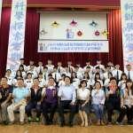 基隆154名國中生留基就讀 林右昌發獎學金鼓勵