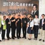 彰化國慶音樂會邀金曲歌王 10/2起免費索票