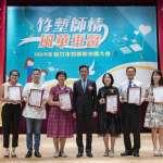 春風化雨育英才 竹市358位優良教師獲表揚