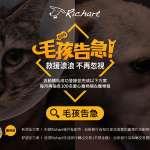 Richart邀您一起用愛和行動  守護臺灣浪浪