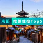 到處都是古蹟的京都要住哪裡?這5間精華地段飯店,讓你一出門就到景點