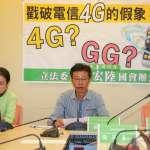 4G行動寬頻只能龜速上網?綠委:沒有廠商達到標準,NCC應監督改善