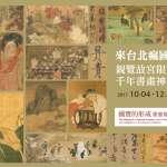 大規模神品齊聚!故宮精選千年書畫國寶,其中20件珍品限期展出,機會難得要看要快!