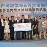支持國片力挺新銳 台商將打造台灣新IP