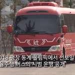 首爾第一輛無人公車上路 2018平昌冬奧可望正式亮相