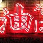 邱坤良專欄:日麵入侵─東京油麵的台灣滋味