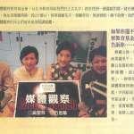 台灣媒觀》媒體改革18年,亂象果真無解?