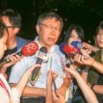 郁慕明公開挺柯P 孫大千:對國民黨毫無動靜感到絕望