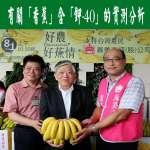 安心吃香蕉吧!義美實測鉀-40含量 55%以上集中在香蕉皮