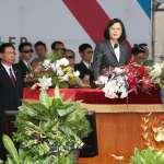 「不求戰,致力維護台海和平穩定」蔡總統:兩岸領導人應共同努力尋求互動新模式