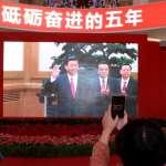 BBC中國總編看中共十九大:習近平實際上成了「皇帝」