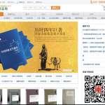 中共十九大前夕》北京清真書局遭查封 藏文「觀世音」遭封鎖