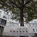 替以色列撐腰出氣?美國宣布退出聯合國教科文組織