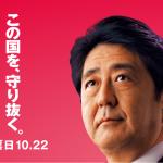 安倍修憲蓄勢待發 日本國民準備好放棄和平憲法了嗎?
