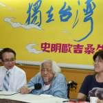 獨立台灣、百年堅持!史明百歲生日會 下月凱道登場