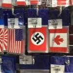 汽車用品店賣納粹旗貼紙惹議 以色列辦事處強烈譴責