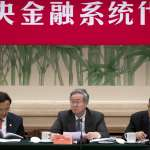 聚焦十九大》周小川大談「明斯基時刻」全球關注中國「系統性金融風險」