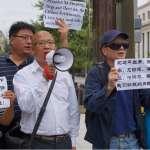 瑞典來鴻》「抱團取暖」的逆襲─中國訪民在美國維權