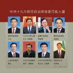 十九大最深懸念》王岐山若不入常,七位中共最高領導人會是誰?