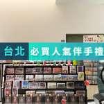 日韓遊客訪台最愛這一味!外國朋友想買伴手禮,推薦什麼好?這9種最具台灣代表性