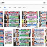 興趣是減肥,專長是復胖、研究下水道卻喝到髒水腹瀉…日本電視台這樣介紹政治人物