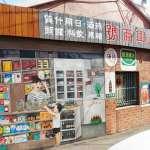 外媒列為全球必訪,「彩虹眷村」是台灣之光!8個更厲害的彩繪村,任誰去了都難忘
