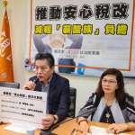親民黨推「安心稅改」救「薪酸族」!調高薪資所得特別扣除額度至24萬