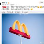 麥當勞在中國改名「金拱門」 網友笑好土:中國特色的外國雞