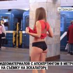 俄羅斯女大生地鐵撩裙拍片 呼籲重視偷拍性騷擾問題