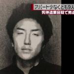 「這是日本犯罪史上罕有的惡劣罪行!」殘殺、性侵、分屍9名網友的「推特殺人魔」,白石隆浩獲判死刑
