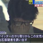 「一開始上門的是一對情侶,還有4個女生不到20歲」神奈川分屍案的受害者究竟是誰?