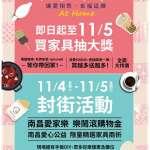 「南昌家聚日」2折起公益拍賣 所得捐助育幼院