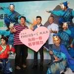 《諸葛四郎》躍上舞台 紙風車劇團將邀新住民共賞台灣之美